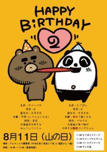 やべーべやとたごぱんのお誕生日会 @ 工房アルティスタ購買部 | 札幌市 | 北海道 | 日本