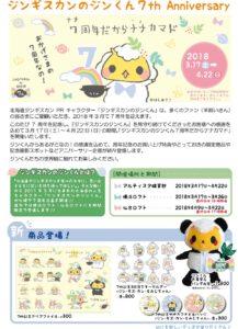 7周年イベント購買部、横浜、仙台で開催!