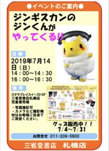 羊達の書店 @ 三省堂書店 札幌店・MARUZEN&ジュンク堂書店 札幌店