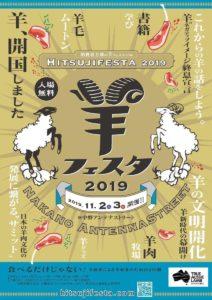 羊フェスタ2019