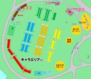 世界キャラクターさみっとin羽生 @ 水郷公園駐車場
