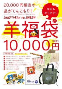 ジンギスカンのジンくん 2020 -購買部で羊納め・羊始め- @ 工房アルティスタ | 札幌市 | 北海道 | 日本