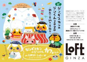 ジンギスカンのジンくん 2020 -銀座で羊納め・羊始め- @ 銀座ロフト | 中央区 | 東京都 | 日本