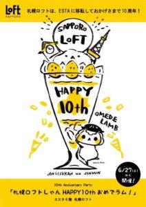 札幌ロフトしゃん HAPPY 10th おめでラム! @ 札幌ロフト | 札幌市 | 北海道 | 日本