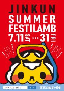 アルティスタ夏祭り @ 工房アルティスタ | 札幌市 | 北海道 | 日本