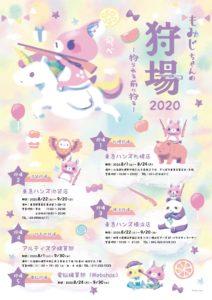 もみじちゃんの狩場2020 @ 東急ハンズ札幌店   札幌市   北海道   日本